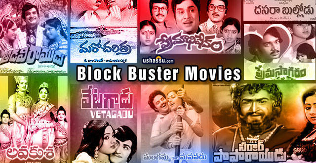 Tollywood Blockbuster Movies